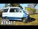 СЕМИМЕСТНЫЙ минивен за 200 тыс Toyota Sparky Daihatsu Atrai7
