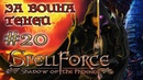 SpellForce: Shadow of the Phoenix /ЗА ВОИНА ТЕНЕЙ/ (серия 20) Лавовый рубин