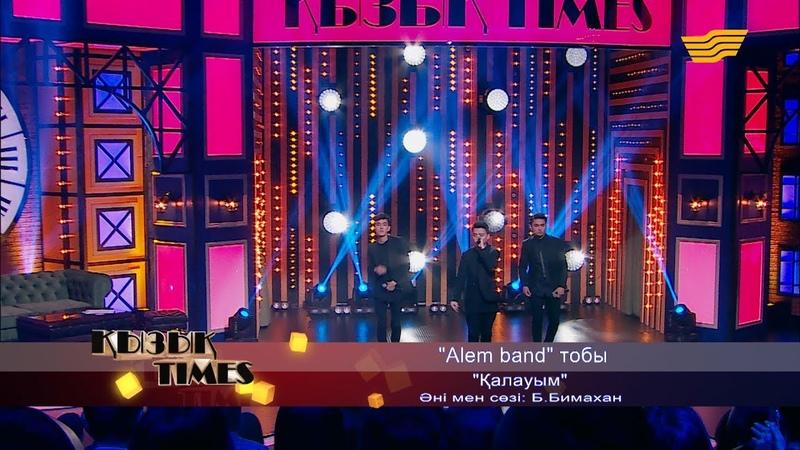 «Alem band» тобы - «Қалауым» (әні мен сөзі: Б. Бимахан)