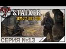 S.T.A.L.K.E.R. SGM 2.2 Lost Soul ч.13