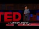 Как исправить разбитое сердце - Guy Winch | TED2017