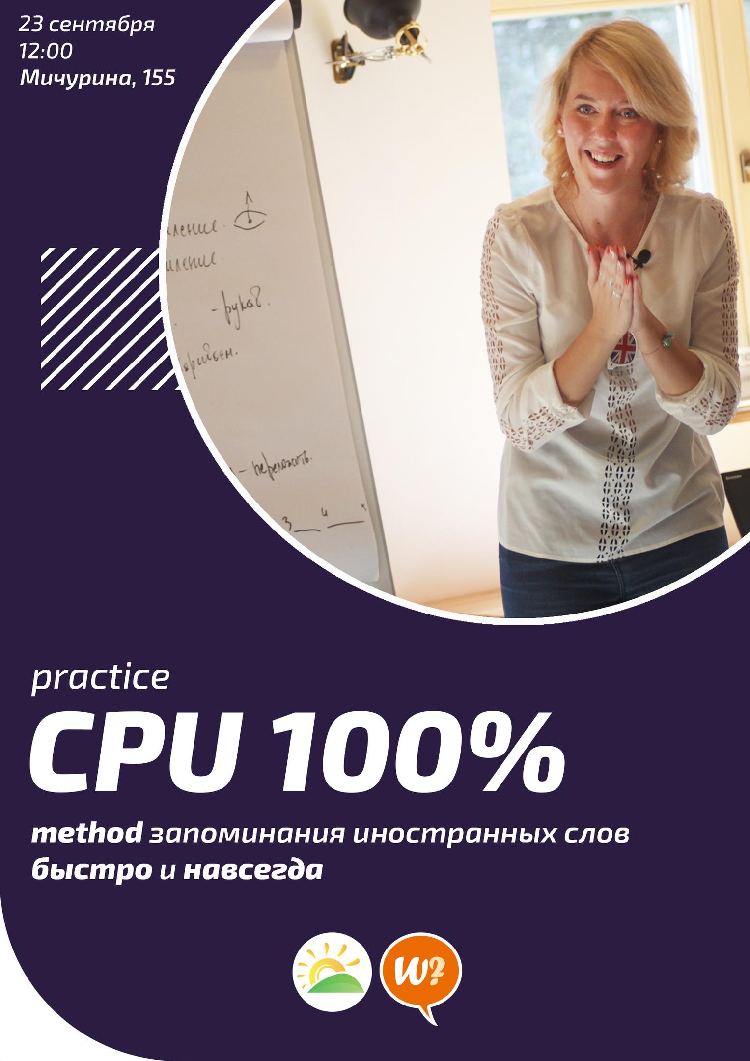 CPU_100