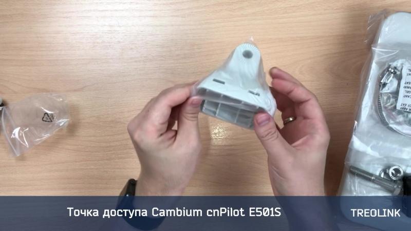 Мини-обзор Cambium cnPilot E501S