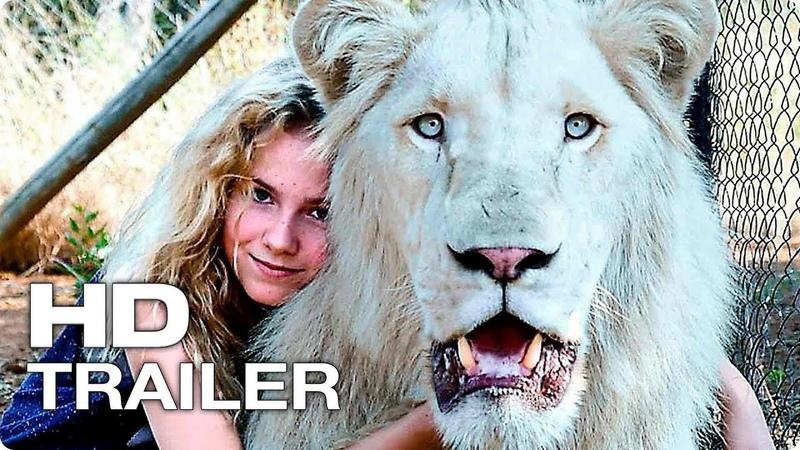 ДЕВОЧКА МИА И БЕЛЫЙ ЛЕВ ✩ Трейлер (2019) Мелани Лоран