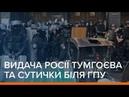 Видача Росії Тумгоєва і сутички біля ГПУ Ваша Свобода