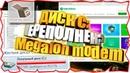 ПРОПАДАЕТ ПАМЯТЬ НА ДИСКЕ С, очистка диска, megafon modem - файл NDISAPI