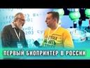 Печать органов 3D биопринтер в России