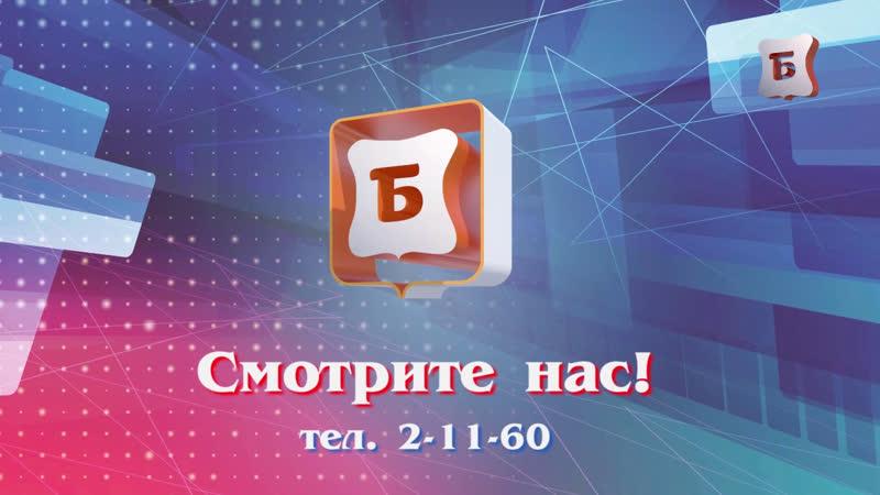 Трансляция телеканала Богородск ТВ от 12 октября 2018 года