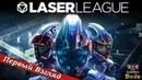 Laser League Честный Обзор