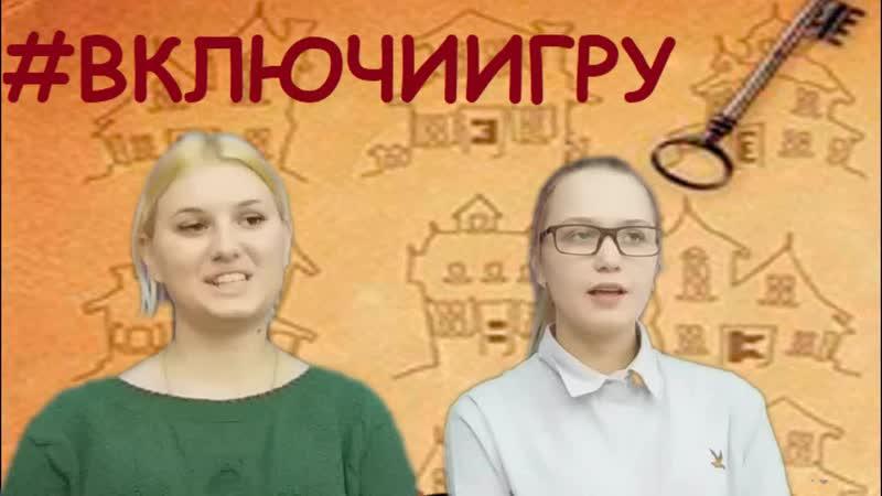Московская область Включиигру Колосова Ирина и Юркова Зоя (Университет Дубна)