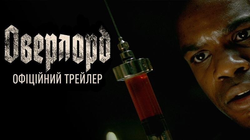 Оверлорд Офіційний трейлер 1 український