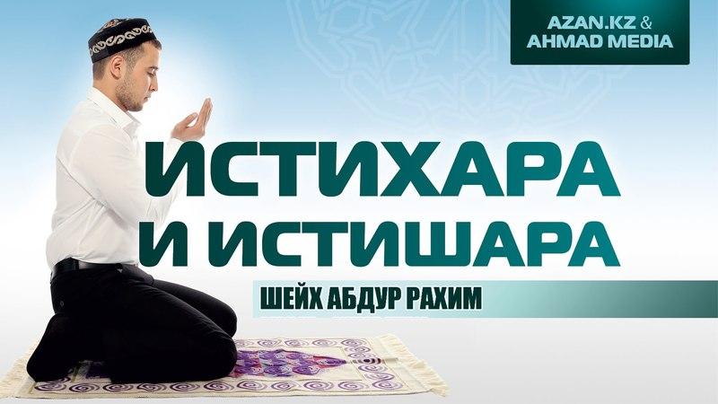 Истихара и Истишара - Шейх Абдуррахим Абу Нуман | www.azan.kz www.ahmadmedia.ru
