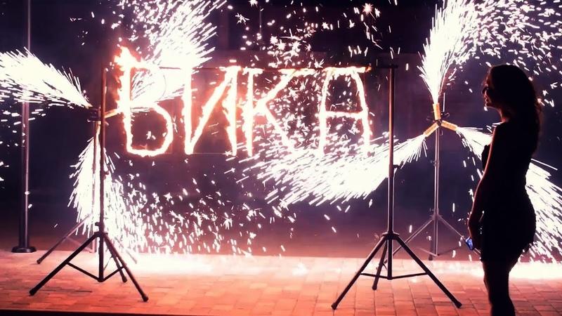 Пиротехнические вертушки | Ростов | GOF show