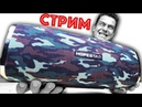 Розыгрыш Беспроводной колонки HopeStar A6