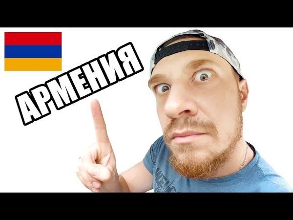Армения ЧТО НУЖНО ЗНАТЬ ТУРИСТУ Вся правда об Армении