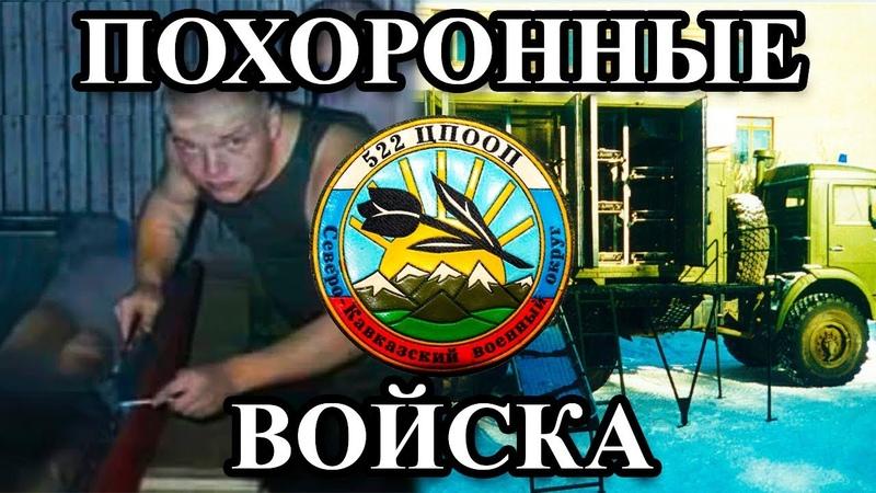 ПОХОРОННЫЕ ВОЙСКА ГРУЗ 200