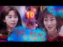 Mania 10/24 Мой муж О Чжак Ду/ My Husband Oh Jak Doo