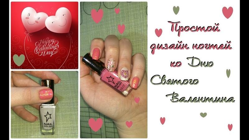 Дизайн ногтей ко Дню Святого Валентина стемпинг и слайдер дизайн