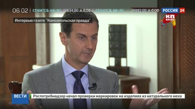 Новости на Россия 24 • Асад вмешательство России ключевым образом изменило баланс сил в нашу пользу