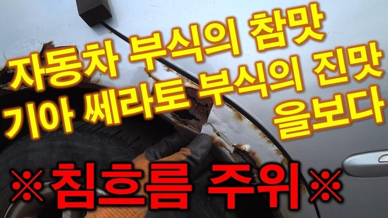 중고차수출 차량부식의 진맛이 바로 이런것이군 기아 쎄라토 발골하다 KOREAN USED