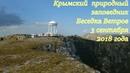 Беседка Ветров Крымский природный заповедник Crimea Russia
