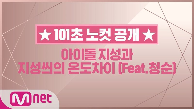 Wanna One Go [101초 노컷] 아이돌 지성과 지성씌의 온도차이 (Feat.청순)_윤지성 180528 EP.20