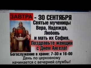 Завтра святые Вера, Надежда, Любовь и мать их София