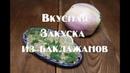 Турецкая холодная закуска из баклажан , быстро и вкусно !