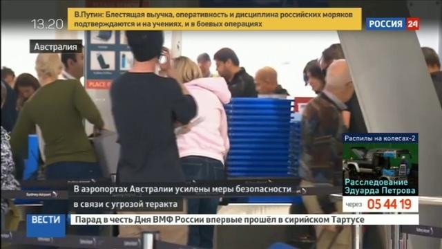 Новости на Россия 24 • Австралия вводит дополнительные меры безопасности в аэропортах
