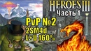 Герои III, PvP, Sir Troglodyte Сопряжение против 3lander Некрополис, 2SM4d, LU, 160
