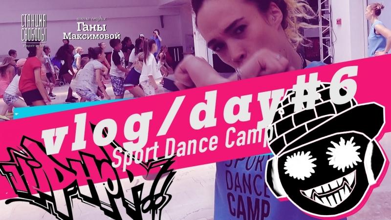 Vlog day6 HipHop 🙌 Sport Dance Camp 2018 – Combat Cars