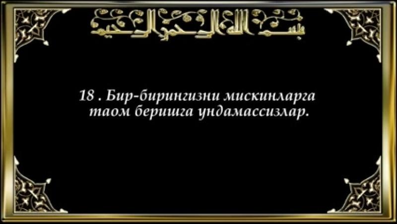 89-Фажр (Val-Fajr surasi)