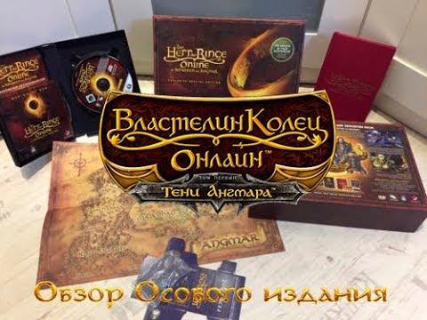 LOTRO: Shadows of Angmar - Exclusive Special Edition