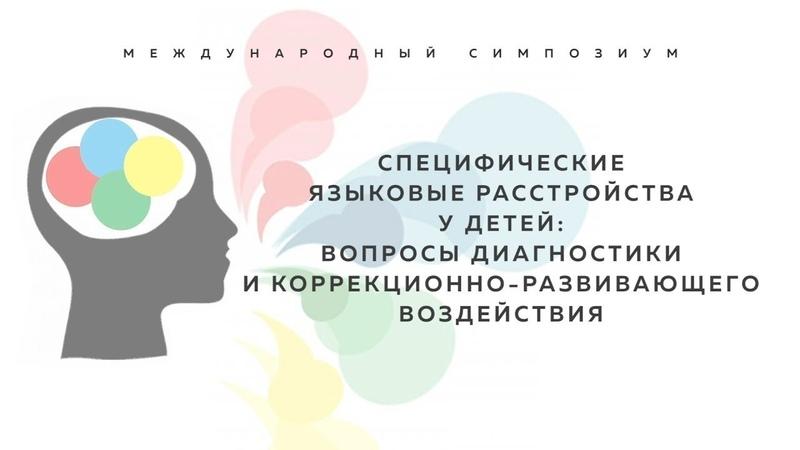 Международный симпозиум Специфические языковые расстройства у детей. 26.08.18