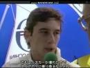 Первое флеш интервью Айртона Сенны в качестве восходящей звезды Формулы-1 в 1984 году.