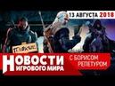 ПЛОХИЕ НОВОСТИ Mass Effect 5 FALLOUT 76 ПРОЙДЕТ МИМО ВЕДЬМАК vs БЭТМАН КТО СОСЕД АЛЬЯНС ОРДА