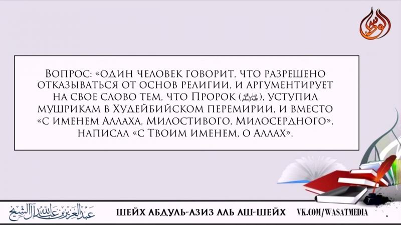 Муфтий Абдуль-Азиз Аль аш-Шейх - Хукм отказа от основ религии аргументируя Худейбийское соглашение.