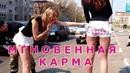 Приколы 2018 Мгновенная КАРМА Люди получают по заслугам №2