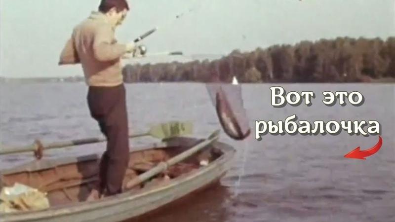 Посмотрите как они ловили! Вот это веселая была рыбалка!