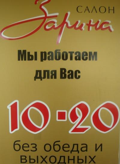 Зарина Соколова