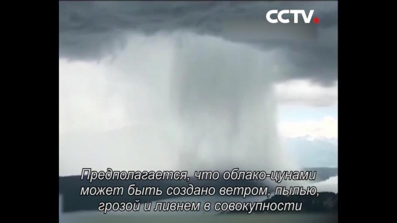 Цунами «спустившееся с небес» запечатлен на видео в Австрии