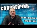 Современный политический роман вопросы Романа Сенчина