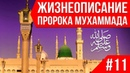 Пророк Мухаммад с а в Жизнеописание 11 Принятие Ислама Умар Асхабом р а