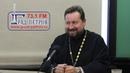 Протоиерей Александр Дягилев «ПРИЧИНЫ СЕМЕЙНЫХ КОНФЛИКТОВ»