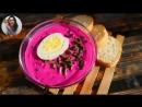 Холодник по Белорусски со Свеклой на Кефире Летний суп