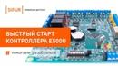 Быстрый старт с контроллером Sigur E500U