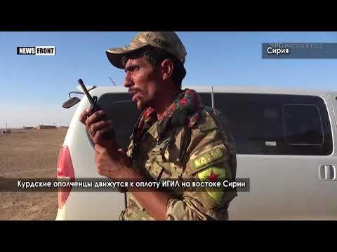 Бойцы СДС приближаются к оплоту ИГИЛ на востоке Сирии