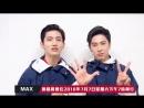 19 06 2018 Послание TVXQ для зрителей концерта Circle в Гонконге