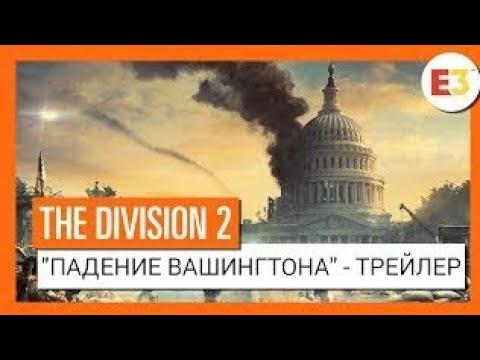 THE DIVISION 2 - ПАДЕНИЕ ВАШИНГТОНА - ТРЕЙЛЕР Е3 2018