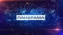 Вечерний выпуск новостей 17 07 2018 Панорама